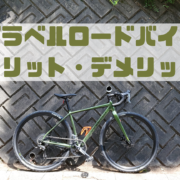 "<span class=""title"">グラベルロードバイクの【メリット・デメリット】を徹底紹介するよ!</span>"